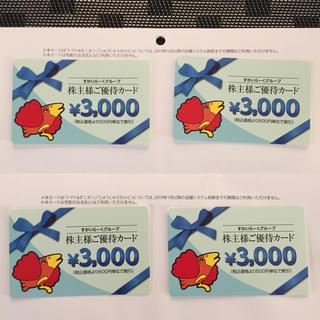 スカイラーク(すかいらーく)のすかいらーくの株主優待カード  3000円x4枚  (レストラン/食事券)