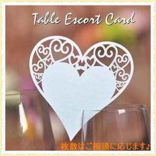 グラスカード 席札 100枚☆パーティーや披露宴におすすめ♪(グラス/カップ)