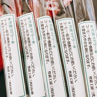 竹炭マドラー   新品    5本(カトラリー/箸)