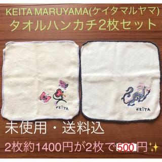 ケイタマルヤマ(KEITA MARUYAMA TOKYO PARIS)の使用❣️送料込❣️ KEITA MARUYAMA タオルハンカチ2枚セット(ハンカチ)