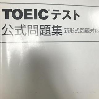 コクサイビジネスコミュニケーションキョウカイ(国際ビジネスコミュニケーション協会)のTOEIC テスト 公式問題集(資格/検定)