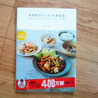 タニタ(TANITA)の体脂肪計タニタの社員食堂 500kcalのまんぷく定食(住まい/暮らし/子育て)