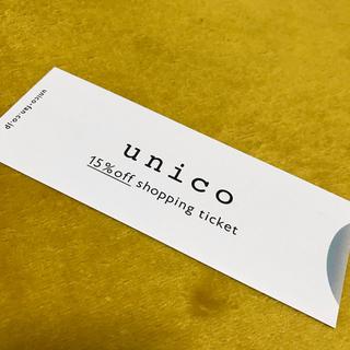 ウニコ(unico)の【unico】15%OFFチケット 株主優待(ショッピング)