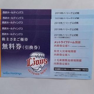 ☆5枚セット☆ 西武HD株主優待 メットライフドーム 内野指定席S 無料引換券(野球)