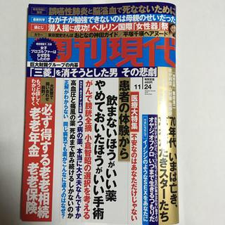 コウダンシャ(講談社)の週刊現代 今週号(ニュース/総合)