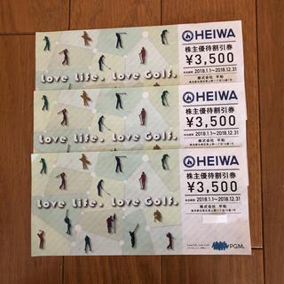 HEIWA PGM 株主優待券(ゴルフ場)