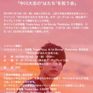 中川大志のはたちを祝う会(トークショー/講演会)