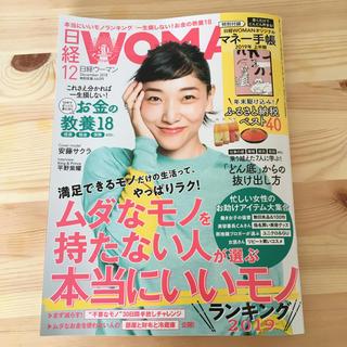 ニッケイビーピー(日経BP)の日経woman 12月号  付録付(ビジネス/経済)