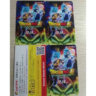ドラゴンボール(ドラゴンボール)のドラゴンボール超 前売り券(邦画)