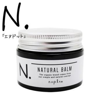 ナプラ(NAPUR)の新品 ナプラ N.ナチュラルバーム オイルバームワックス(ヘアワックス/ヘアクリーム)