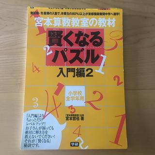 学研 - 宮本算数 賢くなるパズル 2