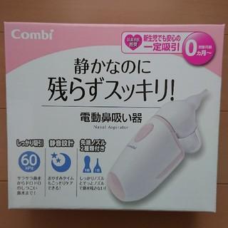 コンビ(combi)のCombi電動鼻吸い器(鼻水とり)