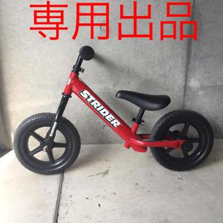 ストライダ(STRIDA)の『お値下げ中』STRIDER☆レッド(自転車)