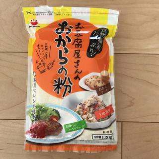おからパウダー おからの粉  120g(豆腐/豆製品)