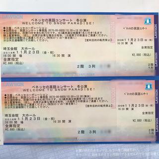 しまじろう 英語コンサート 埼玉会館(キッズ/ファミリー)