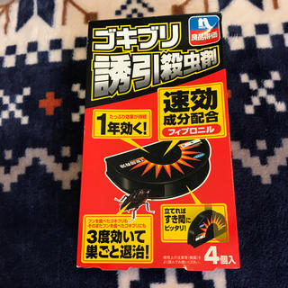 アースセイヤク(アース製薬)のゴキブリ獲り(日用品/生活雑貨)