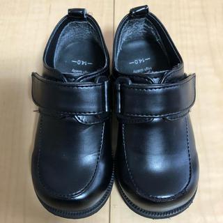 『みー様専用】キッズ フォーマルシューズ ブラック 14cm 男の子(フォーマルシューズ)