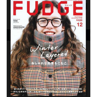 FUDGE(ファッジ) 2018年 12月号(ファッション)