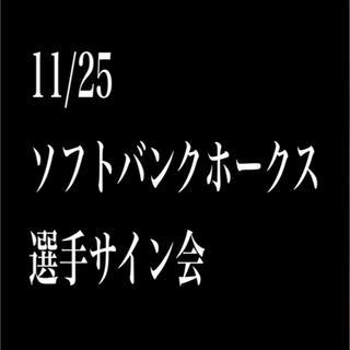 ソフトバンクホークス ファンフェスティバル  サイン会(野球)
