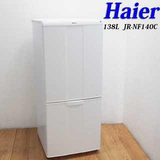 ホワイトカラー 自動霜取 138L 冷蔵庫 IL36(冷蔵庫)