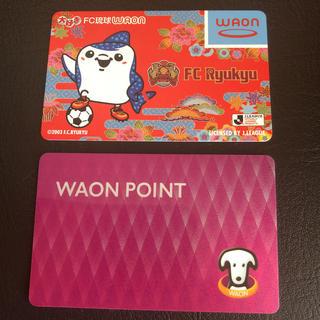 WAONカード2枚
