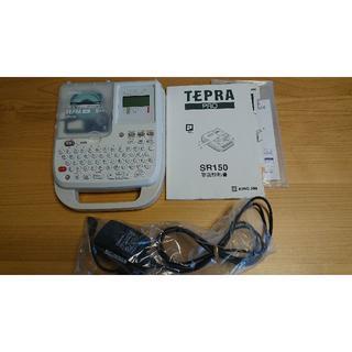 キングジム(キングジム)のテプラ 本体 SR150 TEPRA PRO ラベルライター(OA機器)