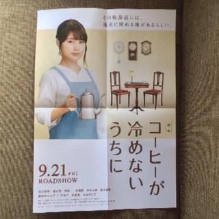 映画『コーヒーが冷めないうちに』有村架純 ポスター(ポスターフレーム )