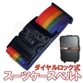 ダイヤルロック式 スーツケース ベルト レインボー(旅行用品)