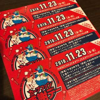 ヒロシマトウヨウカープ(広島東洋カープ)のカープ ファン感謝デー(野球)