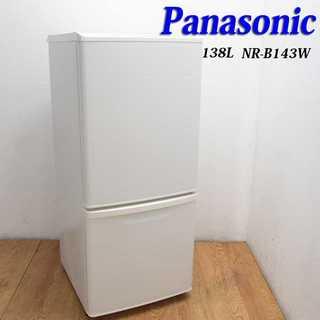 Panasonic ホワイトカラー 138L 冷蔵庫 ガラス棚 IL56(冷蔵庫)
