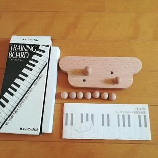 ピアノ トレーニングボード(ピアノ)