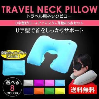 ネックピロー 空気まくら エアー枕 U型 旅行用 洗えるカバー 1(旅行用品)
