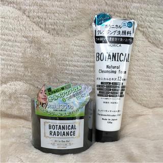 ボタニスト(BOTANIST)のボタニカルオールインワンジェル、洗顔セット(オールインワン化粧品)