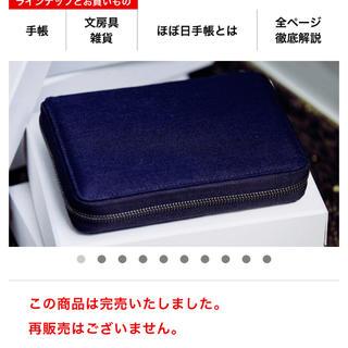 ニュアンス(niuhans)のほぼ日手帳カバー ジッパーズ  wallet diary ウォレットダイアリー(手帳)