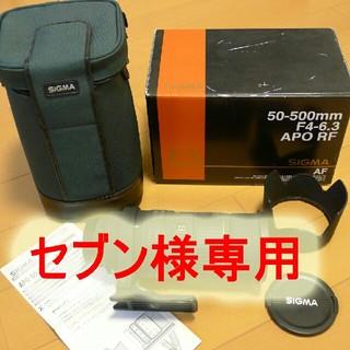 シグマ(SIGMA)のシグマ 50-500mm F4-6.3 APO EX RF/HSM ニコン用(レンズ(ズーム))