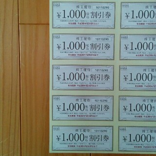 ハーバー株主優待割引券 5000円分