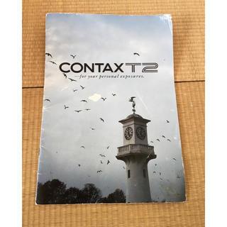 CONTAX T2 カタログ(フィルムカメラ)