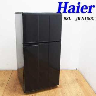 人気のブラック 98L 冷蔵庫 IL25(冷蔵庫)