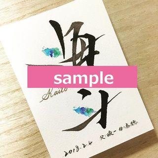 11/28までにご確認【湊くん】命名書(命名紙)