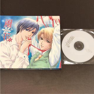 ドラマCD 風花-かざはな- 特典CDセット(その他)