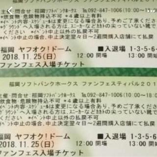 ホークス ファンフェス 入場チケット 6枚(野球)