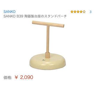 SANKO スタンドパーチ セキセイインコ オカメインコ(鳥)