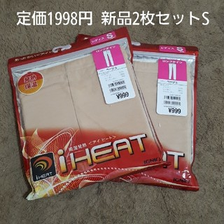 トウレ(東レ)の新品未開封 2枚セット ヒートテックiHEAT タイツ レディースS(アンダーシャツ/防寒インナー)