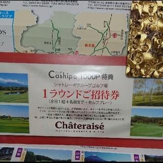 シャトレーゼ ゴルフ 1ラウンドご招待券(ゴルフ場)