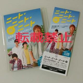 ニート・ニート・ニート 前売り券1枚 特典ポストカードつき(邦画)