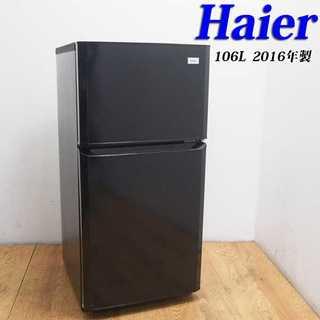 2016年製 ブラック 冷蔵庫 一人暮らし IL49(冷蔵庫)