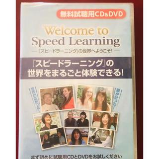 未開封☆スピードラーニング(CDブック)
