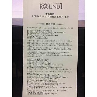 ラウンドワン割引クーポン(無期限)5枚セット(ボウリング場)