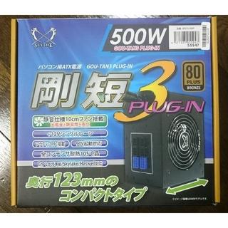 剛短3 プラグイン SPGT3-500P 80PLUS ブロンズ認証 500W(PCパーツ)