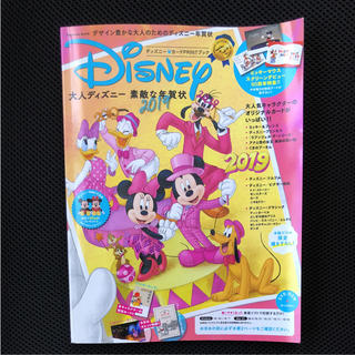 ディズニー(Disney)のディズニー 年賀状 本 2019(その他)